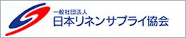 日本リネンサプライ協会