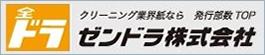 ゼンドラ株式会社