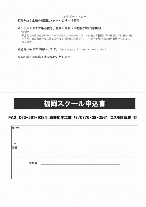 s-福岡 しみ抜きスクール-002