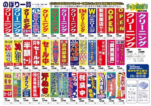 のぼり一覧 2013年2月更新酒井化学福岡