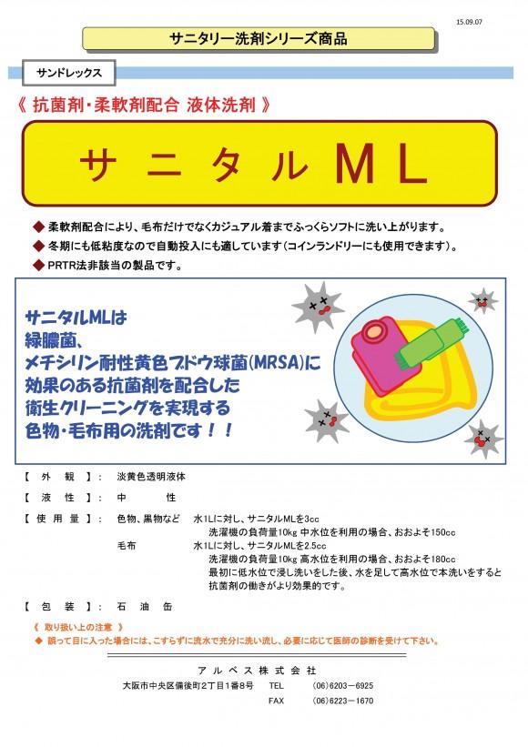 サニタルML カタログ-001