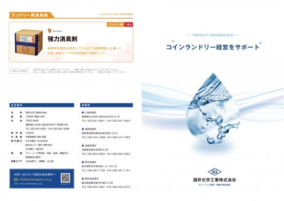 酒井科学工業さま_ハ゜ンフレット03-001