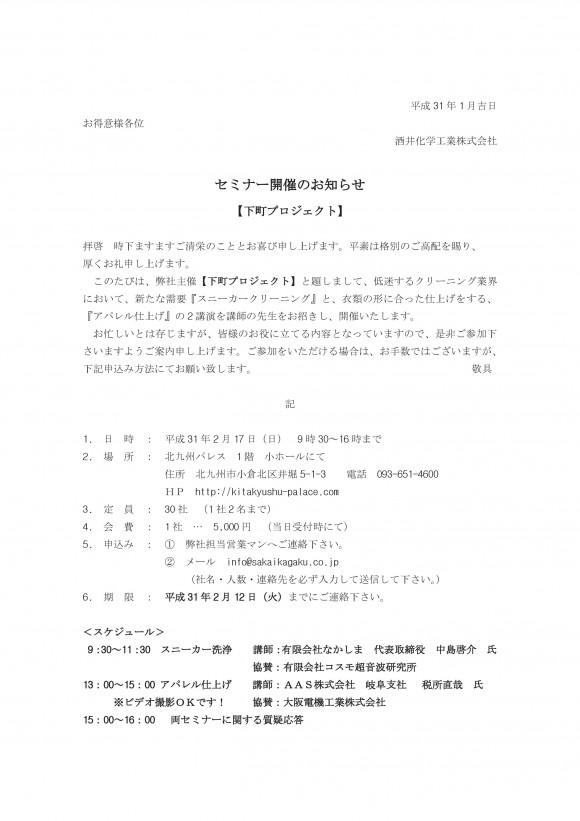 2019.02.17 セミナー案内状