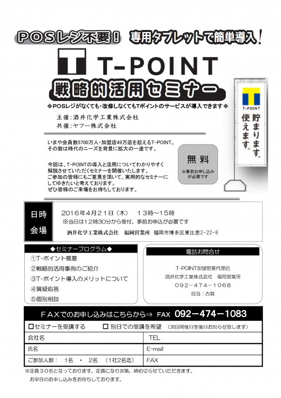 Microsoft PowerPoint - T-POINT セミナー