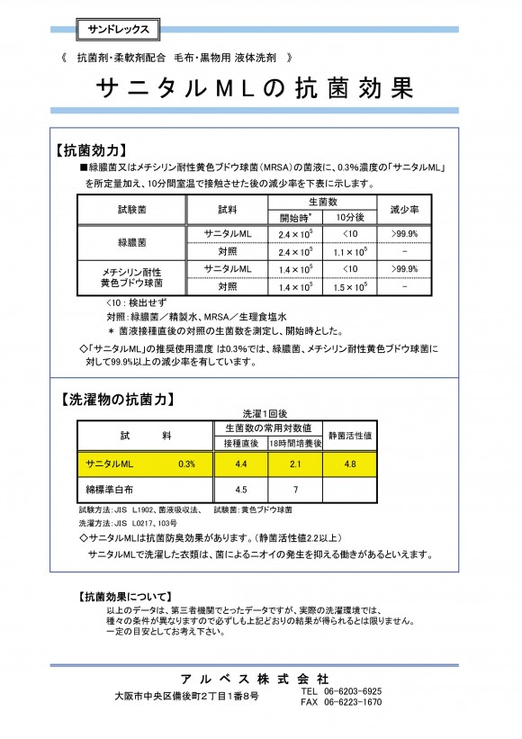 サニタルML カタログ-002