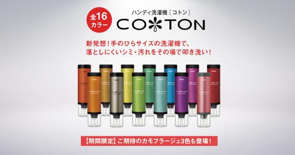 ogp_coton